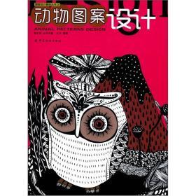 【二手包邮】动物图案设计 王丹、 陆红阳 中国纺织出版社
