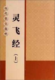 历代墨宝选粹:灵飞经(上)