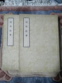 中国文学参考资料小丛书 词林纪事(上下册)