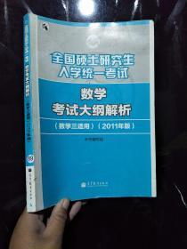 全国硕士研究生入学统一考试:数学考试大纲解析(数学三适用)(2011年版)