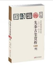 历代篆刻赏析系列:先秦古玺赏析100例