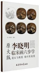 李晓明临宋画六步学原大版:菊丛飞蝶图 梅竹寒禽图