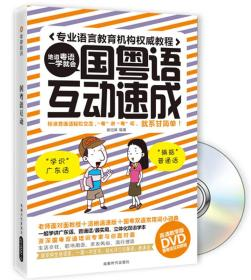 【正版书籍】国粤语互动速成