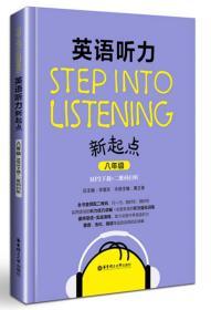 Step into listening:英语听力新起点(八年级)(MP3下载+二维码扫听)