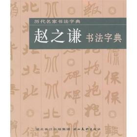 赵之谦书法字典