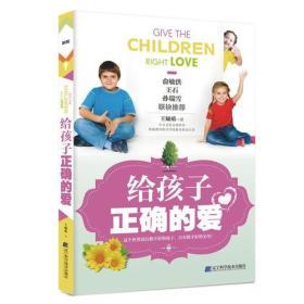 给孩子正确的爱