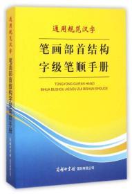 通用规范汉字笔画部首结构字级笔顺手册