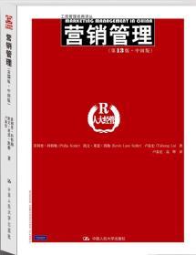 营销管理(第13版)(中国版)[美]菲利普·科特勒