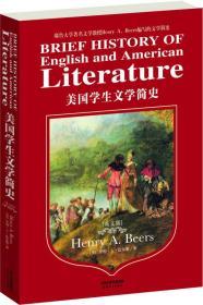 美国学生文学简史(英文原版)
