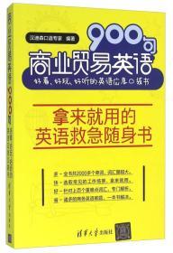 商业贸易英语900句:好看、好玩、好听的英语应急口袋书