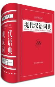 正版微残-现代汉语词典-全新双色版-60000词CS9787557900427