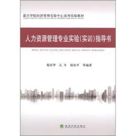 人力资源管理专业实验(实训)指导书