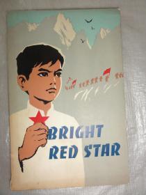 BRIGHT RED STAR(闪闪的红星 英文版 李心田著 王维新插图)外文出版社1974年第一版