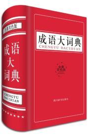送书签yl-9787557900717-成语大词典(全新双色版)(精)