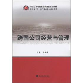 跨国公司经营与管理 王焕祥 9787514112924 经济科学出版社