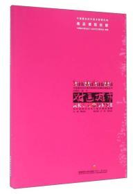 正版二手对画城市-郑州西雨艺术中心美术精品课程 贾洪军 西南师范大学出9787562179580w