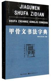书法篆刻工具丛书:甲骨文书法字典