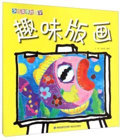 少儿美术教与学·趣味版画