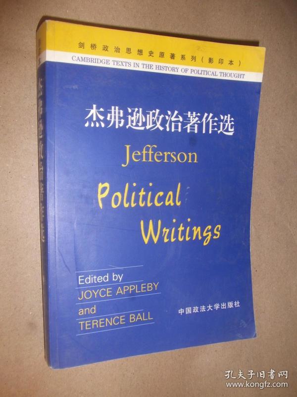 杰弗逊政治著作选