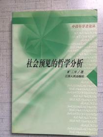 中青年学者论丛:社会预见的哲学分析(作者签赠本)