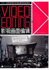 影视画面编辑 Video Editing/21世纪影视艺术精品课程规划教材