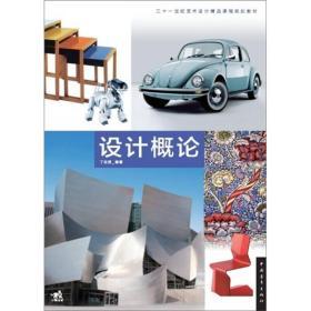 21世纪艺术设计精品课程规划教材:设计概论