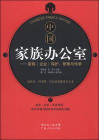 中国家族办公室:家族(企业)保护、管理与传承