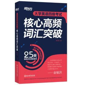 新东方 大学英语四级考试核心高频词汇突破.