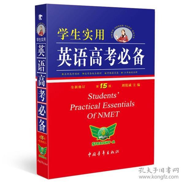 学生实用英语高考必备(2015全新修订 第15版)