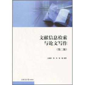 文献信息检索与论文写作