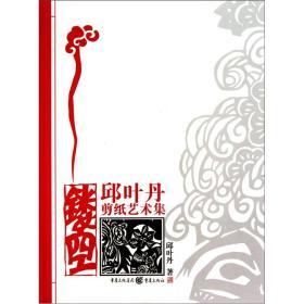 镂空:邱叶丹剪纸艺术集