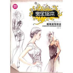 绘本--服装速写技法 胡晓东  9787539442174 湖北美术出版社