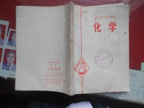 文革老课本河南省高中试用课本;化学(下册)(,1973年2印 有毛主席语录 内页全新)