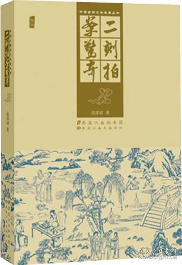中国古典文学名著丛书:二刻拍案惊奇
