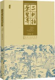 【社科】(简装)中国古典文学名著丛书:二刻拍案惊奇9787531835042