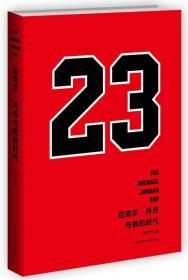 迈克尔乔丹与他的时代百万NBA球迷、乔丹铁粉翘首等待三年的史诗级传记张佳玮华东师范大学出版社9787567508842