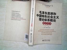 毛泽东思想和中国特色社会主义理论体系概论教学用书     有大量笔记