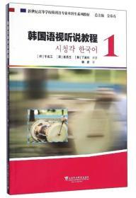 韩国语专业本科生教材:韩国语视听说教程1