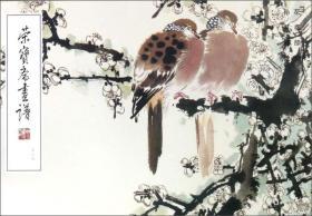 荣宝斋画谱(218):花鸟部分