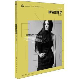 正版二手服装整理学(第2版) 滑钧凯作 中国纺织出版社 9787518000