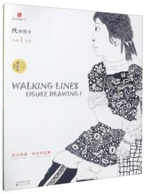 中国东方神画美术教育系列丛书 东方神画·学生作品集 线的散步:人物写生1