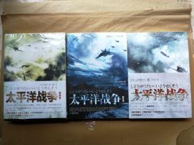 太平洋战争(全三卷)(日)山冈庄八 著 日本历史小说家山冈庄八封笔之作