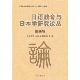 日语教育与日本学研究论丛