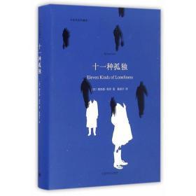 十一种孤独:中英双语本