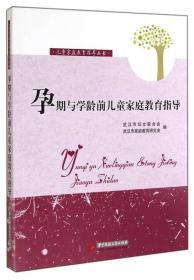 儿童家庭教育指导丛书:孕期与学龄前儿童家庭教育指导 9787568002394