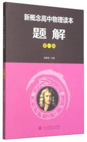 新概念高中物理读本题解(第一册)