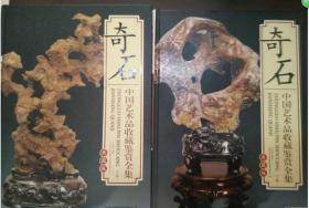 奇石 中国艺术品收藏鉴赏全集:典藏版(上下卷)