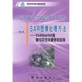 SAR图像处理方法:Contourlet域隐马尔可夫模型的应用
