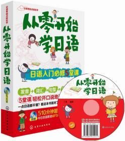 从零开始学日语-日语入门必修5堂课-附赠510分钟超长中日双语朗读MP3光盘
