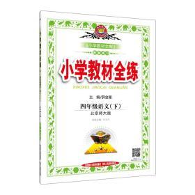 小学教材全练 四年级语文下 北师大版 2017春
